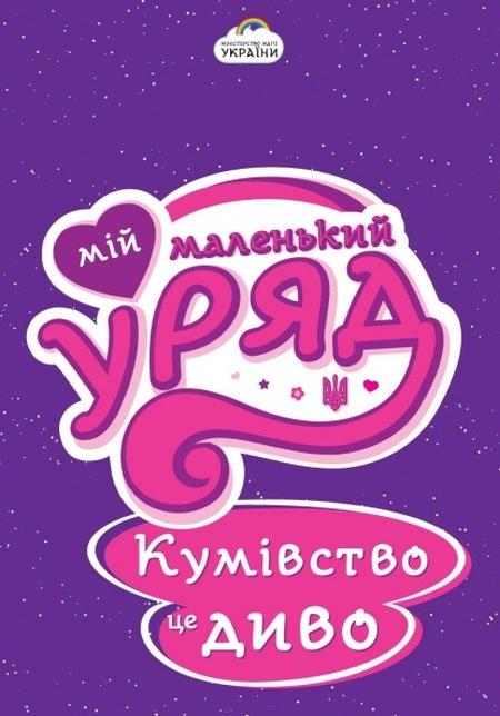 Кабмин временно отстранил директора Украинского центра оценивания качества образования Ликарчука - Цензор.НЕТ 2361