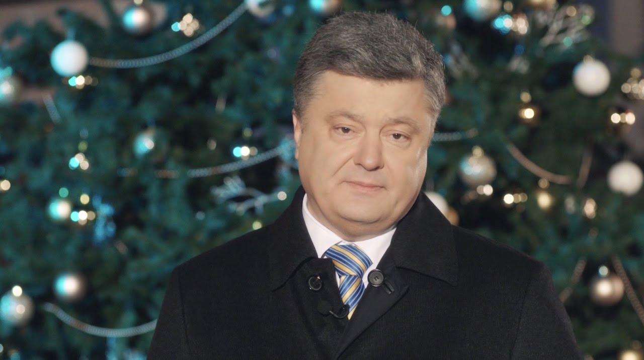 Смотреть поздравление порошенко с 2017 года ютуб