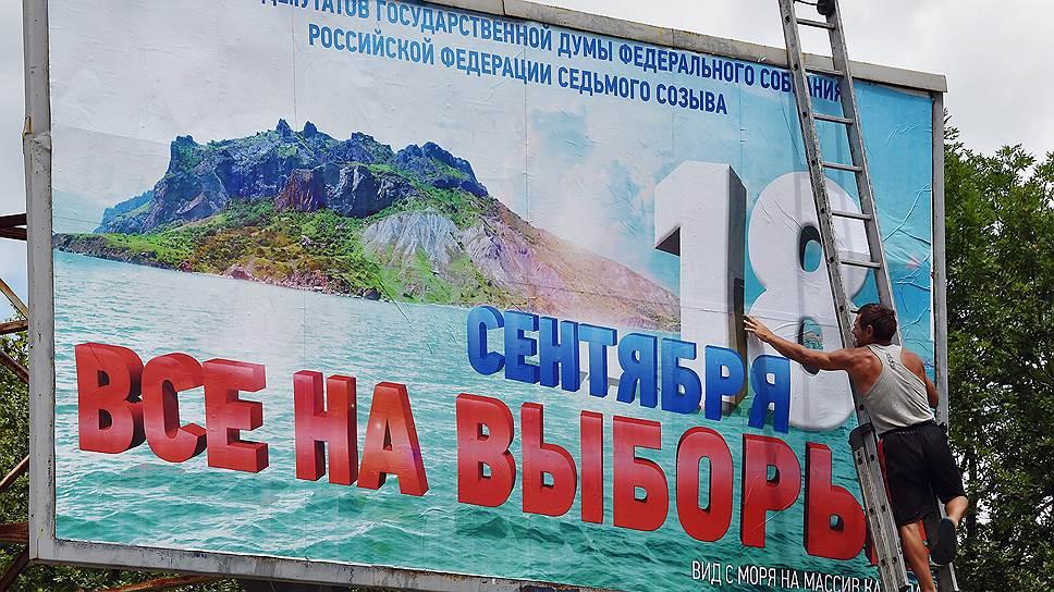 Крымчан участвовавших в российских выборах лишат украинского гражданства?
