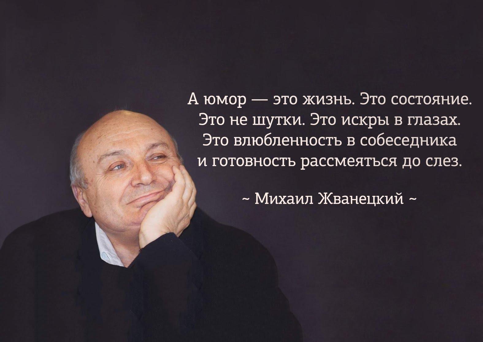 Великий и могучий одессит Михаил Жванецкий — остро о жизни. Читаем и делаем выводы