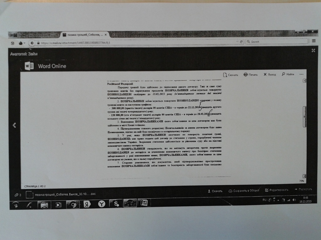 Файл16.jpg