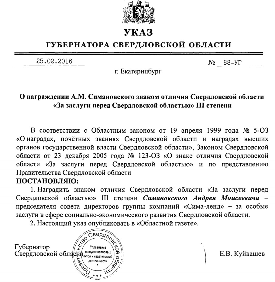 simanovskiy_skandal4.jpg