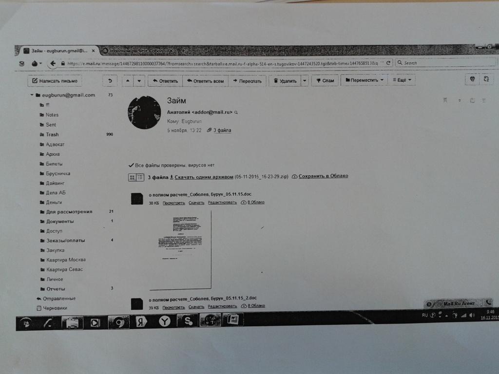 Файл16.3.jpg